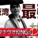 【動画】5代目タチウオキングの技に迫る~大阪湾タチウオキングバトル~vol.1タナを見極める〜