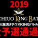【全予選通過者公開】大阪湾タチウオキングバトル2019 予選結果